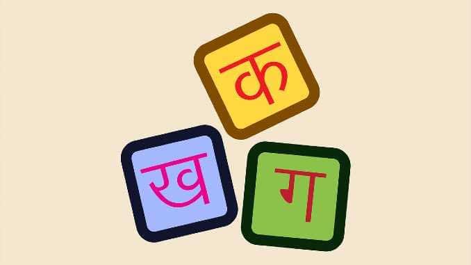 क्यों मनाते हैं हिंदी दिवस