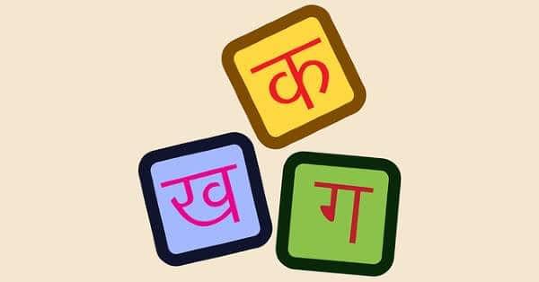 मैं हिन्दी हूँ